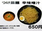 つけ皿麺 辛味噌汁 告知
