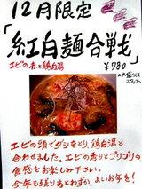 紅白麺合戦 告知