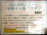 蒙古タンメン 中本 目黒 7月限定メニューの告知