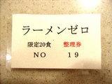 整理券 No.19