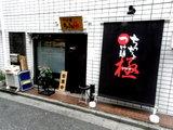 つけ麺 ちっちょ極 -KIWAME- 店舗