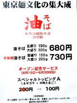 東京油組総本店 渋谷組 オープニングセール 告知