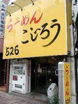 らーめん こじろう 526 店舗