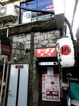 新宿煮干ラーメン 凪 ゴールデン街店 店舗