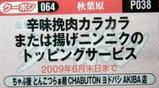 とんこつらぁ麺 CHABUTON ヨドバシAKIBA店 クーポン券