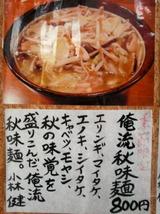 俺流秋味麺 告知