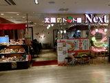 太陽のトマト麺 Next 新宿ミロード 店舗