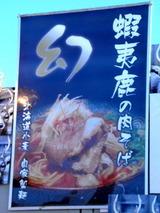 東京ラーメンショー 麺や庄の 蝦夷鹿の肉そば 告知