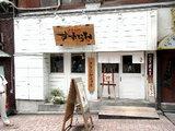 中華そば すずらん 店舗