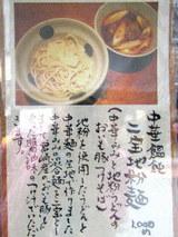中華饂飩 二宝地粉麺 の告知