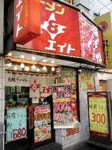 札幌ラーメン エイト 水道橋店