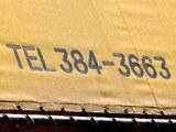 球磨の庇の電話番号
