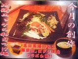 地鶏ユッケの和えつけ麺 告知