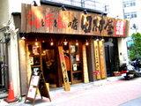 酒と肴と麺の店 田村屋 店舗