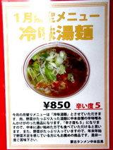 冷味湯麺 告知