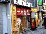 つけ麺屋 えるびす 池袋店 店舗