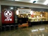 季節の天ぷら 銀座ハゲ天 池袋東武店 店舗