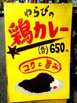 わらびの鶏カレーの看板