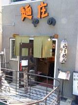 麺や 庄の 店舗