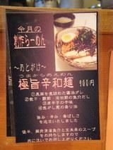 「〜あとがけ〜極旨辛和麺」の説明