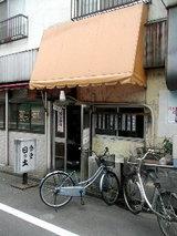 日の出食堂 店舗