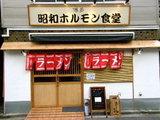 博多 昭和ホルモン食堂 店舗