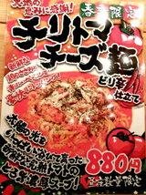 チリトマチーズ麺 告知