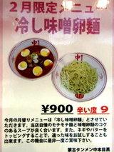 冷やし味噌卵麺 告知