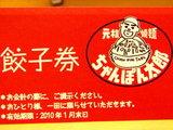 ちゃんぽん太郎 餃子券