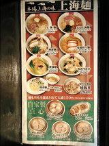 上海麺 one-eighty メニュー