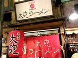 久留米 大砲ラーメン 店舗