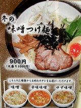 冬の味噌つけ麺 告知