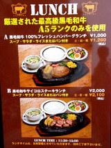 和牛専門店 ステーキ・ハンバーグ ミート矢澤 ランチメニュー