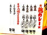 わらびの鶏カレーのメニュー