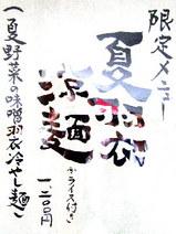 夏羽衣涼麺の貼紙