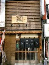 麺屋 秀虎 店舗