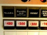 ちゃんぽんキング 券売機