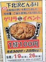 1杯100円イベント 告知