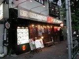 本格中華麺店 光麺 代々木店