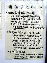 「九段 斑鳩」の限定メニュー