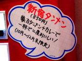 新宿タンメン 告知