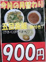 五目盖飯(麺付き) 告知