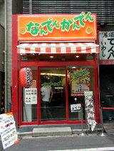 なんでんかんでん 歌舞伎町店 店舗