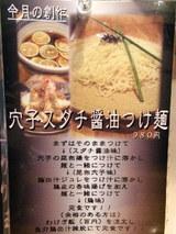 穴子スダチ醤油つけ麺 説明