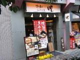 濃厚魚介らーめんの店 瞠 恵比寿店 店舗