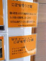 にぼ味噌つけ麺の説明