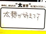 太麺堂 太宣言