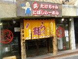 たけちゃんにぼしらーめん 代々木店 店舗