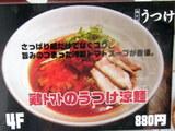 鶏トマトのうつけ涼麺 告知
