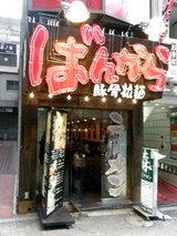 豚骨拉麺 ばんから 渋谷店 店舗